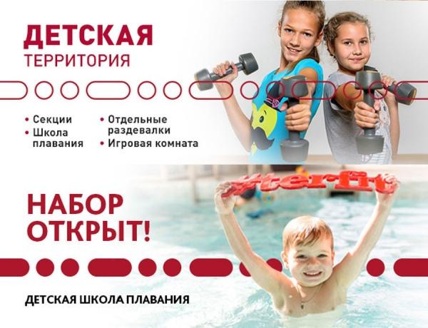 Детские секции, школа плавания, отдельные раздевалки и игровая комната. Открыт набор в школу плавания