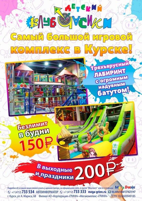 Самый большой игровой комплекс в Курске!