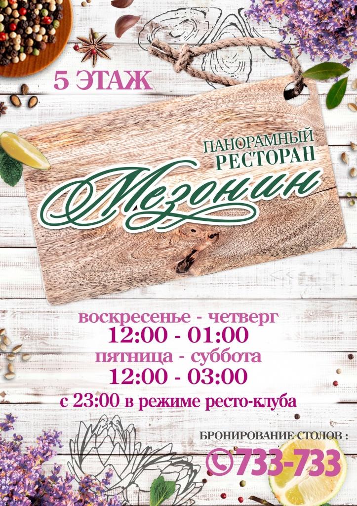 Панорамный ресторан Мезонин - лучший модный стильный популярный ресторан Курска. Вкусно поесть в Курске