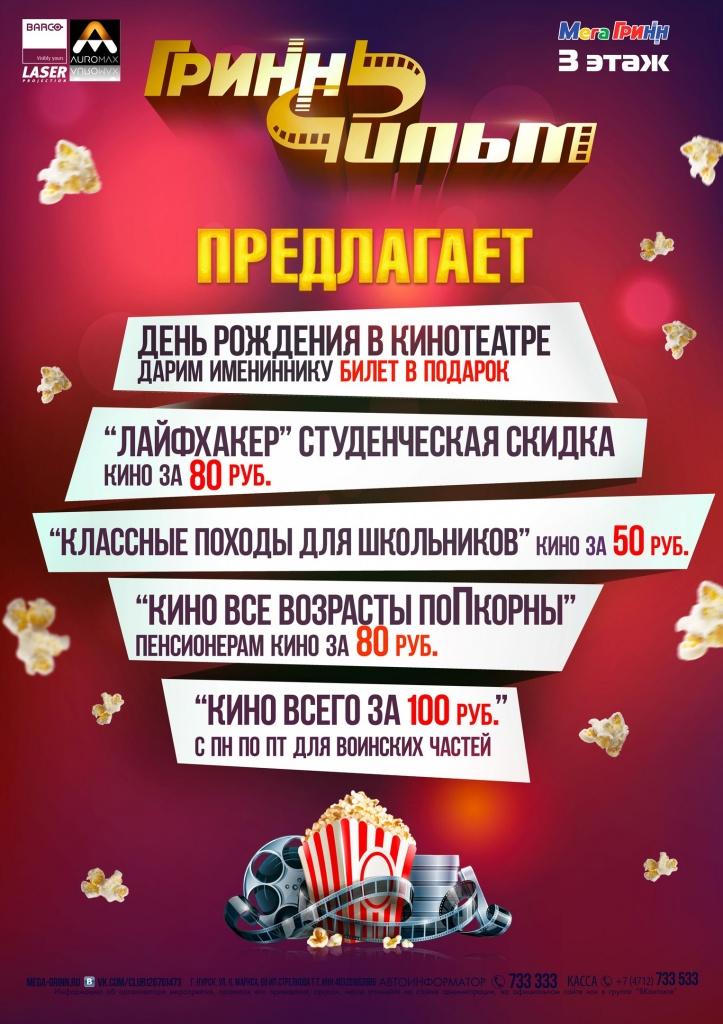 Оригинальные дизайнерские решения интерьеров кинозалов ГРИННФИЛЬМ